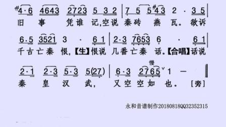 梦断延州路(何华栈、郭凤女)