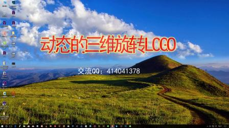AE实例制作讲解视频集17:动态的三维旋转LOGO