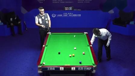 [乔氏台球]王晓峰VS若昂·巴博萨 中式八球国际大师赛 双鸭山站