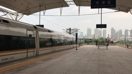 复兴号出天津站