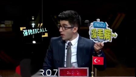 《非正式会谈》土耳其代表详细说明, 导致尴尬全场搞笑