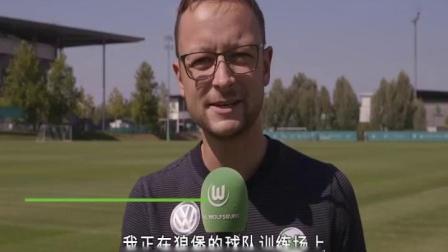 狼教练揭秘为何新队长是吉拉沃吉