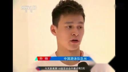 我在体育晨报报道金牌专业户孙杨顺利抵达雅加