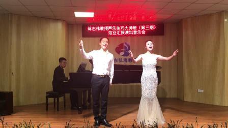 (三)蒋志伟声乐大师班