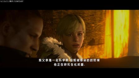 《生化危机六》电影级别剧情享杰克篇P2