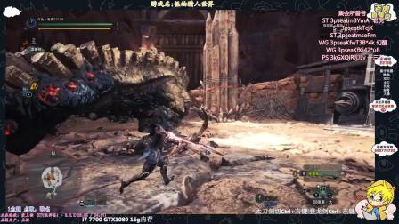 【转载老虎SaMa丶】《怪物猎人世界》竞技场双天刀任务攻略