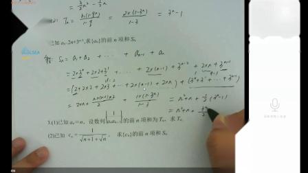 蔚蓝的海高二数学专题课数列求和练习题 1主讲老师:赵老师