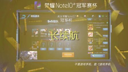 电竞主播眼中的荣耀Note10