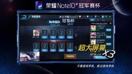 电竞主播都在玩的荣耀Note10!
