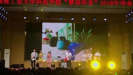 2018湖南工业大学科技学院毕业晚会Chaos乐队表演《爱我别走》、《再见》歌曲串烧