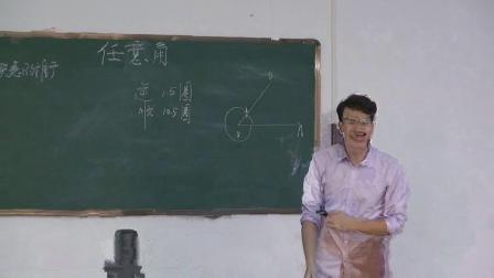 人教A版高中数学必修4《1.1.1 任意角》(高中数学参赛获奖课例教学视频)
