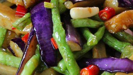 茄子豆角的做法 海南新东方烹饪