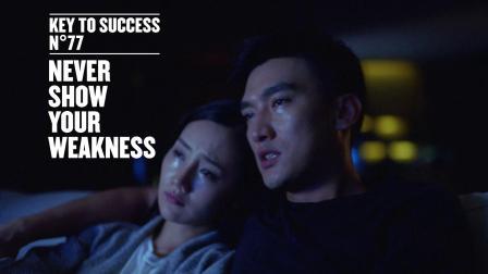 Key to success N'77 轩尼诗