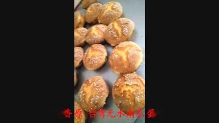 台湾无水南瓜蛋糕网站_营销策略指导