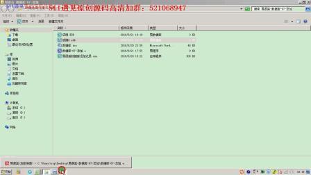 511遇见易语言教程数据库-67-添加