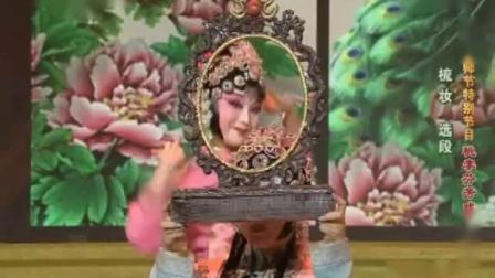 秦之声2015庆祝教师节戏曲晚会(上)