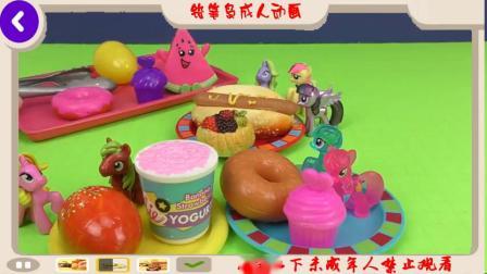 小可爱的小马玩耍和吃热狗酸奶蛋糕饼干和其他糖果