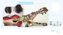 一千年以后 林俊杰 尤克里里弹唱教学 【桃子鱼仔ukulele教室】