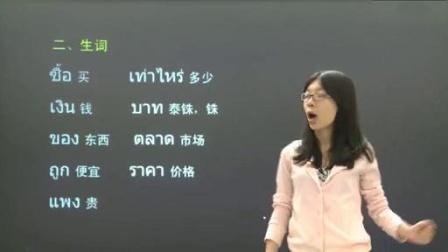 沪江泰语学习网 广西民族大学泰语培训 中级泰语