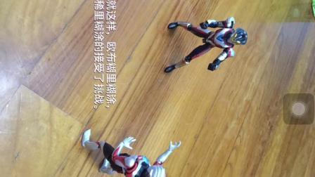 小J上传【奥特曼定格动画2 欧布VS假维克特利】