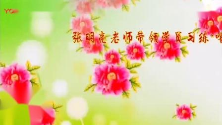 张明亮 田怡然老师带领学员习练       嘘、呵、呼字诀 功法_高清