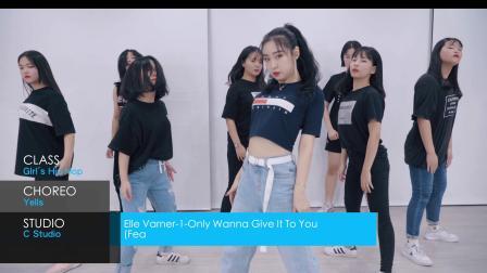 歌超赞♥ girls style丨 Only Wanna Give It To You舞蹈