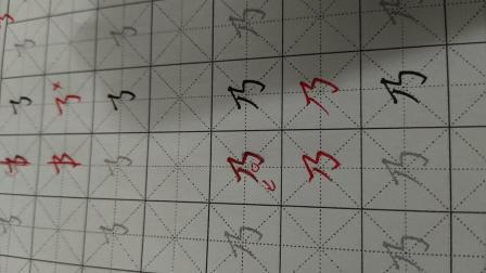 良哉书院硬笔初级班第二十八课――横折折折钩、乃、杨