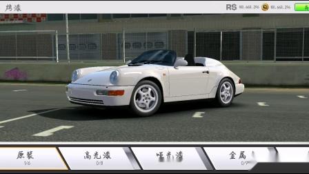 【真实赛车3】第26期,保时捷911之辉煌50年系列赛