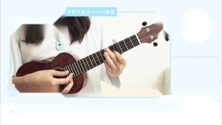 Shape of you - Ed Sheeran 尤克里里弹唱教学