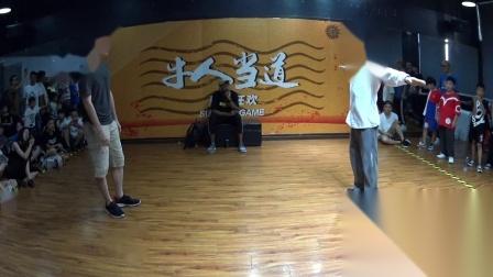[牛人当道2018]夏日狂欢 POPPIN 32进16 舒服俊(WIN)VS兆阳