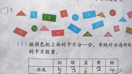 人教版一年级数学下册 培优教学 习题详解 按颜色把卡片分一分,并统计出每种颜色的卡片数量