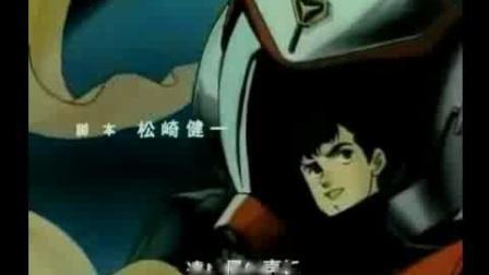 机甲战记 OP&ED 1987【日本经典动画片歌曲】 标清