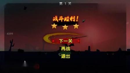 小牛游戏解说火柴人联盟版本英雄盖伦1-2关