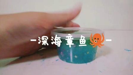 –求翻牌–深海章鱼slime【沫漓】