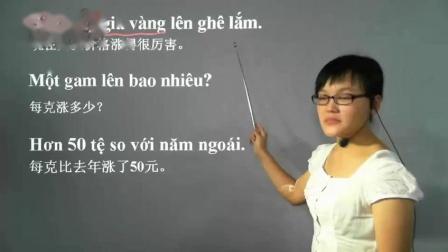 中国人学越南语第七课人称代词2 北海越南语培训班 听不懂,越南语怎么说 越南语自学教程百度云