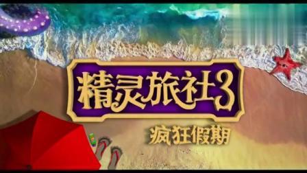 好莱坞动画《精灵旅社3 疯狂假期》热映 德古拉全家出游遇宿敌