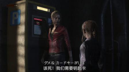 【UCG中字】《生化危机2 重制版》克莱尔演示