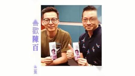 Soooradio『偏偏喜歡陳百強』第三集(Dickson Lam)