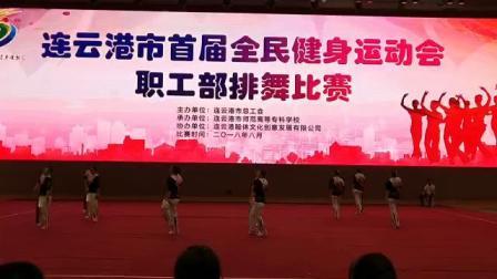 连云港市首届全民健身运动会职工排舞比赛  地点