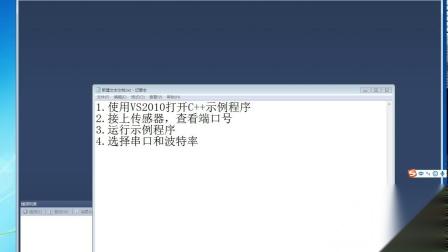 维特智能姿态传感器C++示例程序