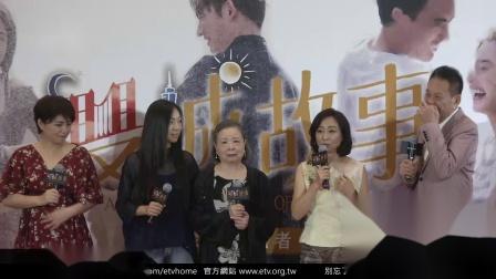 楊麗音分享到哽咽 《雙城故事》媒體首映會