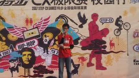 2007.5特步校园行(上)