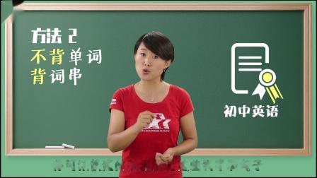 明星老师颠覆你的传统英语学习概念