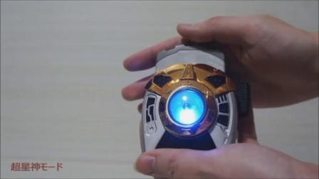 (黑暗转载)超星神格兰赛沙   变身器