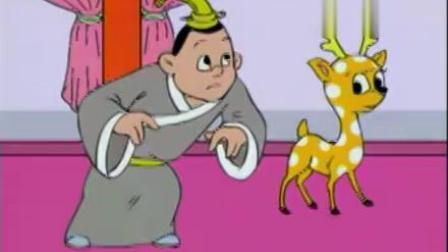 成语故事动画版365篇-指鹿为马