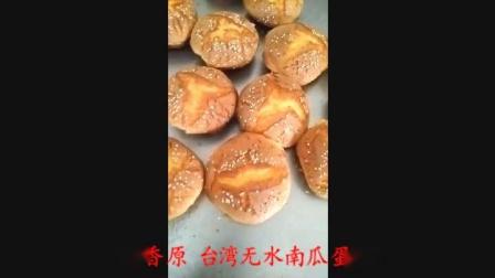 台湾蜂蜜无水南瓜蛋糕培训_一对一实战学习