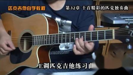 E调匹克吉他练习曲 选自《匹克吉他自学教程》