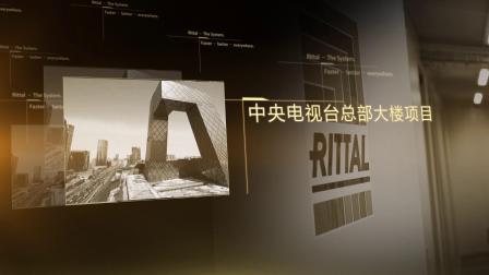 Rittal China 威图中国形象片