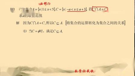 6.集合中的数学思想——转化思想