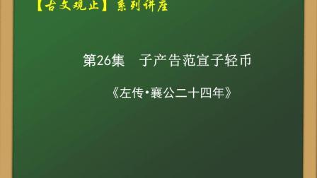 【陈海平说古文观止】第26集:子产告范宣子轻币